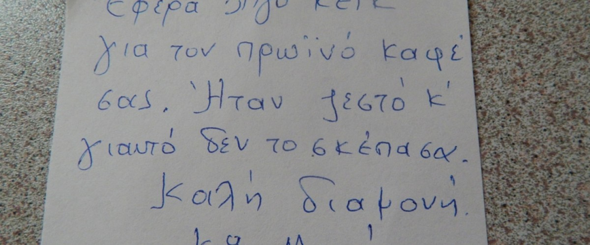 """ΞΕΝΩΝΑΣ """"ΙΡΙΣ"""", ΜΥΣΤΡΑΣ"""