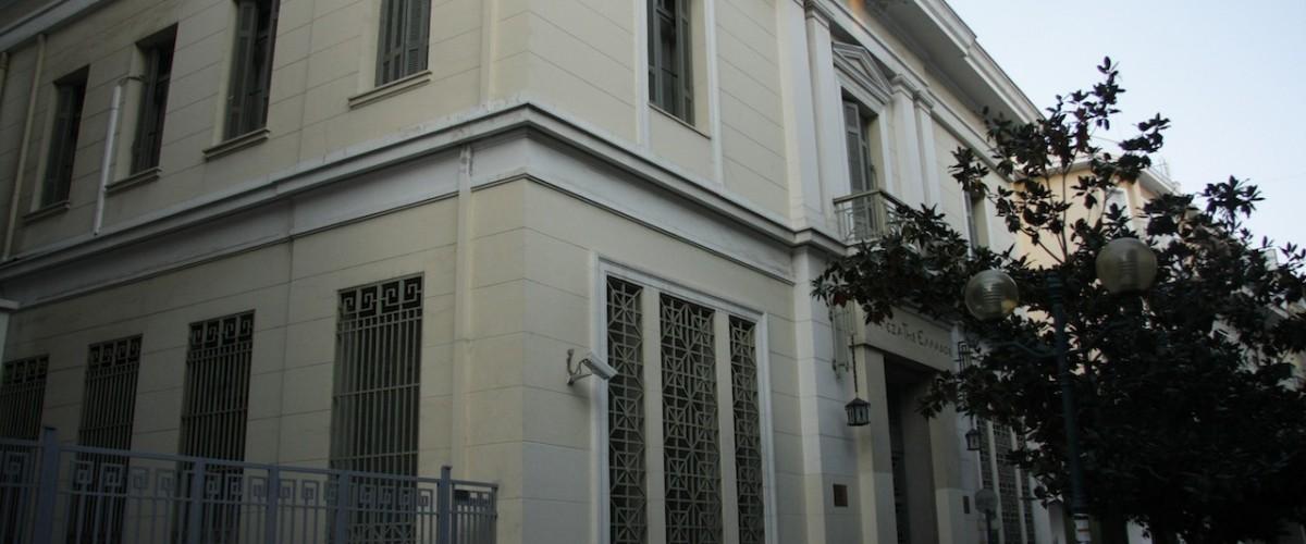 Τράπεζα της Ελλάδος - Bank of Greece