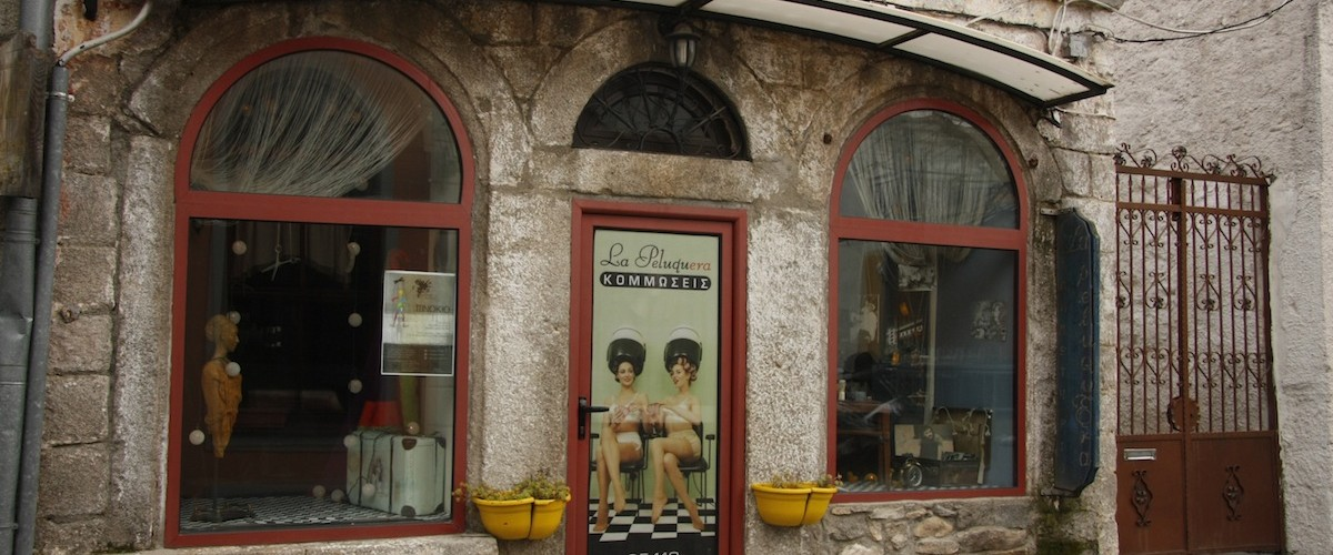 Hairdressers shop - Κομμωτήριο αλλά γαλλικά