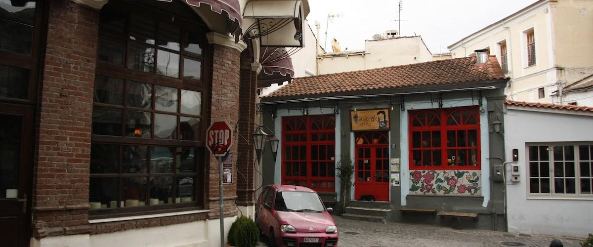 Dili Dili cafe bar - Ντίλι Ντίλι Ντισκοκαφενείο