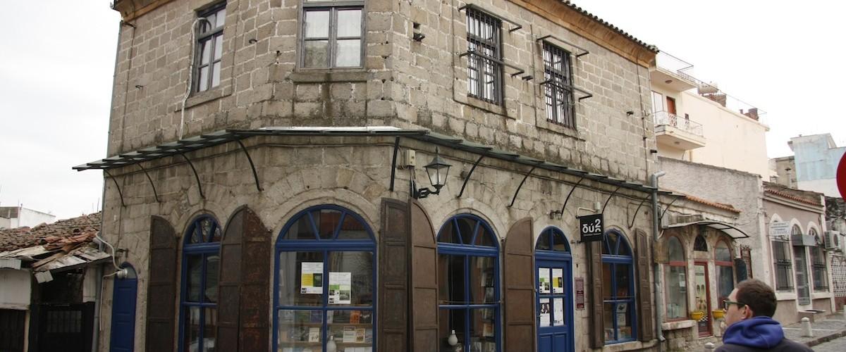 2 Bookstore - Το βιβλιοπωλείο 2